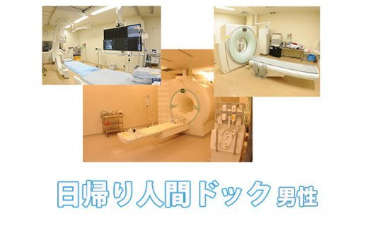 No.0813 【済生会福島総合病院】人間ドック(男性)