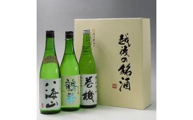 日本酒 八海山・鶴齢・高千代 巻機720ml×3本セット