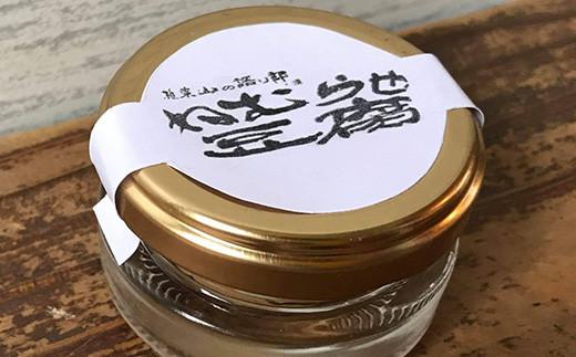 ねむらせ豆腐 20g×5個 【伝統の味】