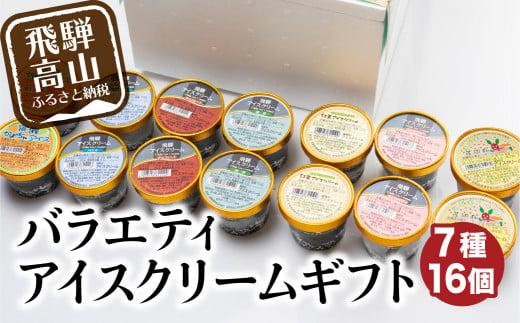 バラエティアイスクリームギフト 7種16個入 食べ比べ 飛騨牛乳 抹茶 ストロベリー チョコレート バニラ かぼちゃ えごま 紅茶 飛騨高山 スイーツ お歳暮 ギフト b525