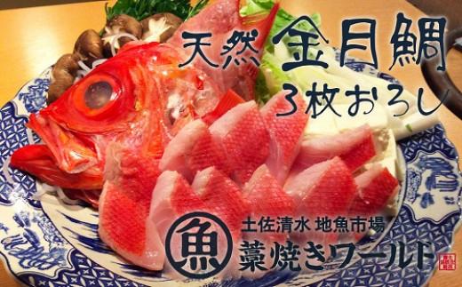 【AX-1】土佐清水産 金目鯛 まるごと1匹3枚卸(冷凍)