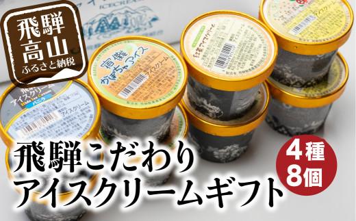 飛騨こだわりアイスクリームギフト 4種8個 食べ比べ 飛騨牛乳 かぼちゃ 紅茶 えごま バニラ 飛騨高山 スイーツ a592