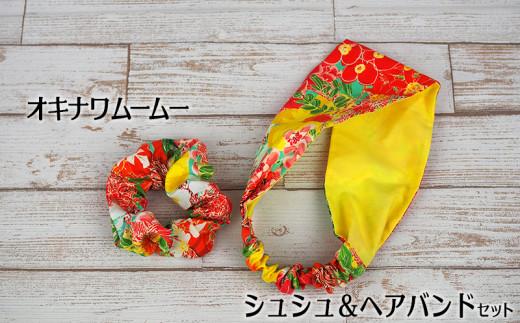 オキナワムームー シュシュ&ヘアバンドセット
