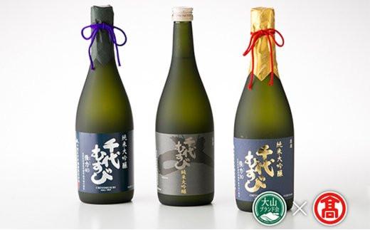 定期便 地酒飲み比べセット(大山ブランド会) 全3回 高島屋 タカシマヤ 0434.80-コ9