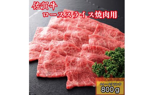 BG087 佐賀牛ロース焼肉用800g(A4~A5ランク)