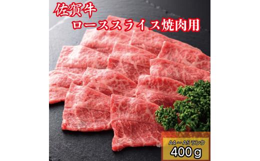 BG086 佐賀牛ロース焼肉用400g(A4~A5ランク)