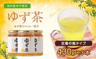 ゆず茶【国産ゆず使用】430g×3 香り豊かなゆずと甘いはちみつのゆず茶