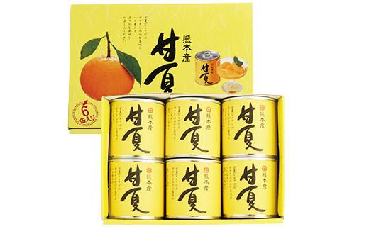 くまもとのデコポンゼリー デコポン 甘夏缶詰セット 18個入り