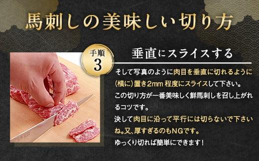 国産 馬刺し 赤身 計600g (100g×6パック) タレ付き