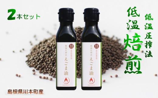 060117【純川本町産】低温焙煎搾り えごま油 2本セット