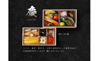 TK07-30 【TAKEMOTO】おせち 2021 二段重 「慶」 ーよろこびー