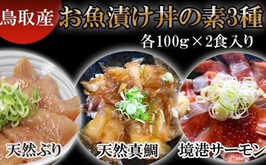 EY06:鳥取県産漬け丼の素3種セット