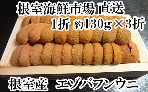 C-28009 根室海鮮市場<直送>【北海道根室産】エゾバフンウニ(赤系)約130g×3折