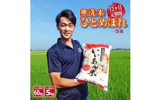 SI0006 《12ヵ月定期便》無洗米ひとめぼれ 5kg×12ヵ月連続お届け 農家直送『いいあん米』AG