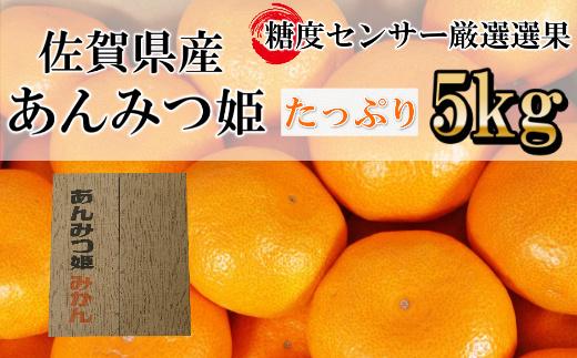 B186佐賀県産みかん あんみつ姫 5kg 2S~Lサイズ