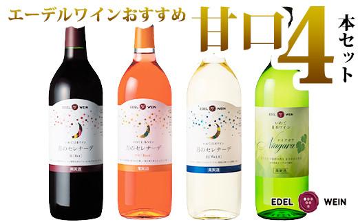岩手県花巻産 甘口飲み比べエーデルワイン厳選4本セット 【386】