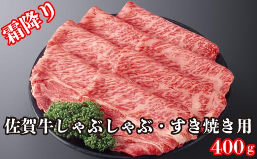 BG141 【霜降り】佐賀牛しゃぶしゃぶ用400g