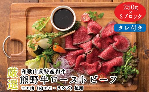 特選黒毛和牛 熊野牛 赤身ローストビーフ 約500g(250g×2パック) タレ付き