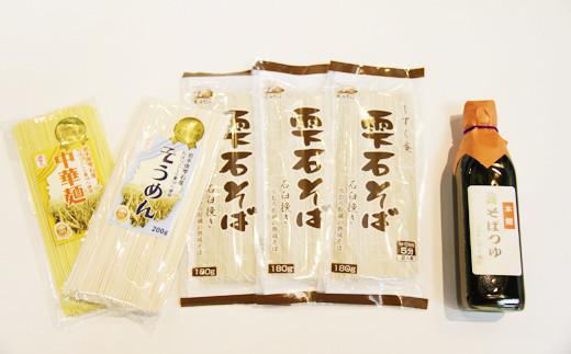 雫石産の原材料を使用したそばと麺のセットです。