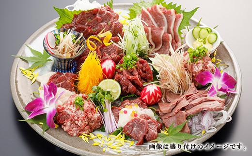馬刺し バラエティセット 6種 計600g 馬肉 食べ比べ