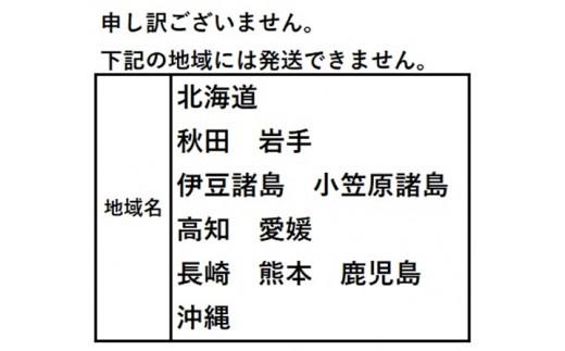 東京都本土の方が寄附可能なので伊豆諸島、小笠原諸島の方は寄附できてしまいますが、キャンセル対象となります、ご了承ください。
