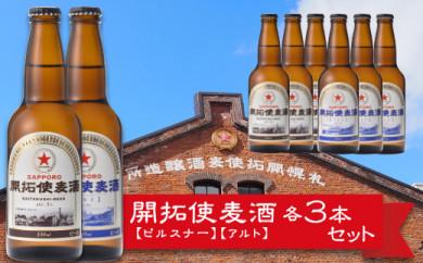 札幌開拓使麦酒醸造所 開拓使麦酒 詰め合わせ ピルスナー&アルト