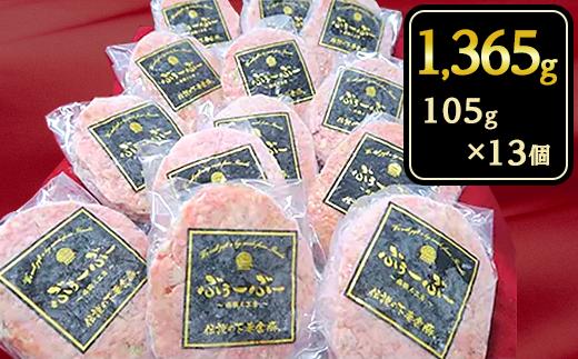 22-8【農場直営店】肉屋のこだわりハンバーグ13個