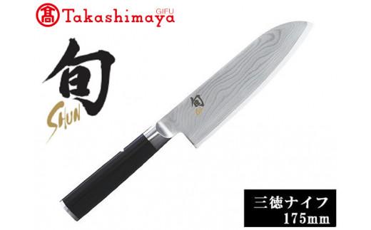 〈貝印〉旬Shun Classic 三徳ナイフ (175mm) 59E0682