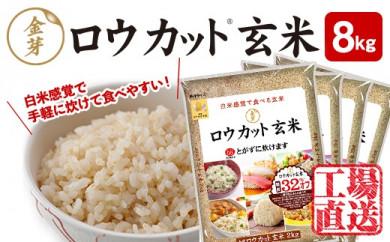 【CQ27】[2年産]金芽ロウカット玄米 8kg(2kg×4)