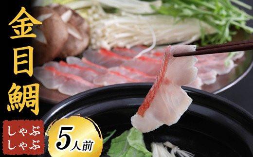 HN111【ニコニコエール品】初音の室戸産金目鯛のしゃぶしゃぶセット【約5人前】