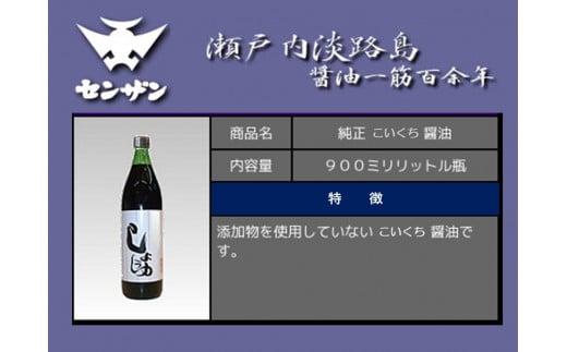【センザン醤油】こいくち・ぽん酢セット