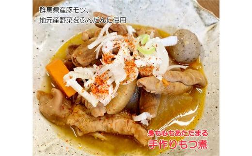 モツ煮・ピリ辛ホルモンセット【群馬県産豚使用】(各500g)