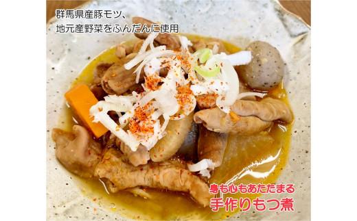 モツ煮・ピリ辛ホルモンセット【群馬県産豚使用】(500g×2セット)