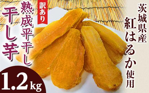123【訳あり】熟成干し芋1.2kg(茨城県産紅はるか)平干し4袋