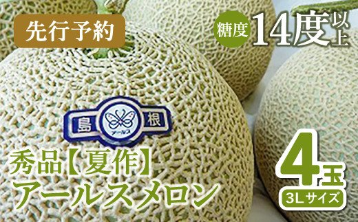 C-357 【先行予約】アールスメロン 秀品1ケース(4玉) 夏作(2021年7月より発送)