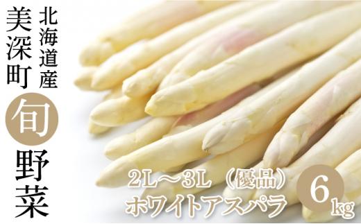 [№5894-0333]ホワイトアスパラ(2L~3L)6kg[優品]【北海道美深町産】