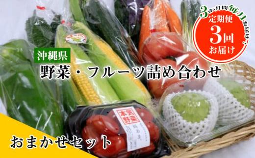 【定期便】3か月間毎月お届け!沖縄産の野菜・フルーツ詰め合わせ おまかせセット