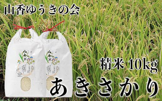 山香ゆうきの会の米 10kg(精米:あきさかり)<02-B0019>