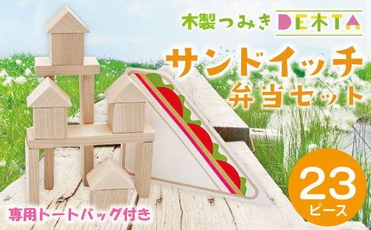 木製 つみき DE木TA お弁当セット(サンドイッチ)