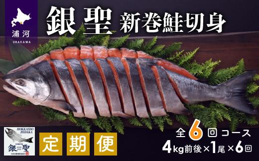 ブランド銀毛鮭「銀聖」 新巻鮭切身 1尾4kg前後【全6回定期便】[01-890]