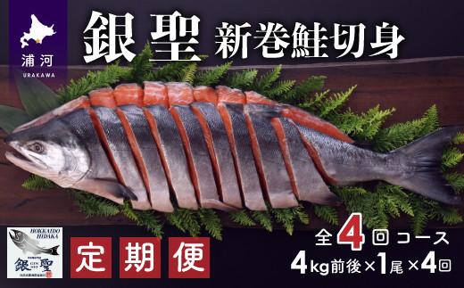 ブランド銀毛鮭「銀聖」 新巻鮭切身 1尾4kg前後【全4回定期便】[01-889]