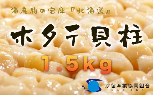 【沙留漁業協同組合】オホーツク沙留産ホタテ玉冷(中小混)1.5kg
