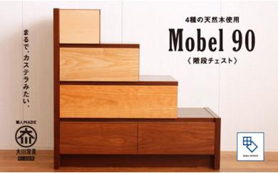 【Mobel 90】異なる4種類の天然木を使った階段チェスト《4段》★まさにカステラデザイン