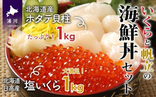 【10月中旬頃より発送】北海道日高産 塩いくら(500gx2)と北海道産ホタテ(1kg)の海鮮丼セット[15-893]