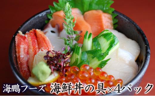 [№5742-1051]北海道北見市加工  海鮮丼の具×4パック