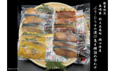 【数量限定】ぶり・ひらすの漬け魚4種詰め合わせ(12枚)