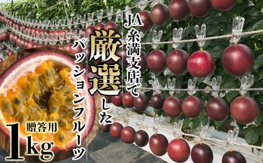 【2021年発送】JA糸満支店で厳選した「パッションフルーツ」<贈答用>約1kg