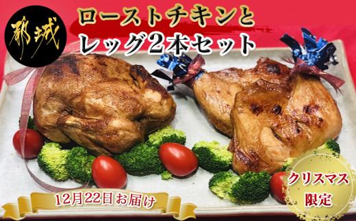 【12月22日お届け!】クリスマス限定ローストチキンとレッグ2本セット_AA-9210