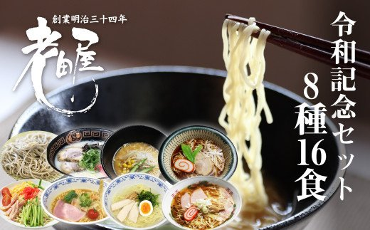 ラーメン・冷やし中華・蕎麦 8種類16食 令和記念セット 老田屋