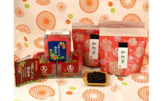 015-14完熟いちごの和紅茶とはだの和紅茶セット